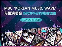 MBC韩国音乐波