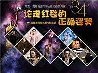 34届香港金像奖