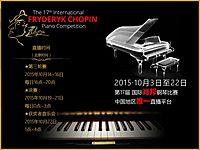 肖邦钢琴比赛
