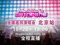 MusicRadio官方