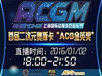 上海动漫音乐节