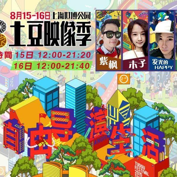 上海世博宠物展