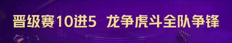 晋级赛10进5 龙争虎斗全队争锋
