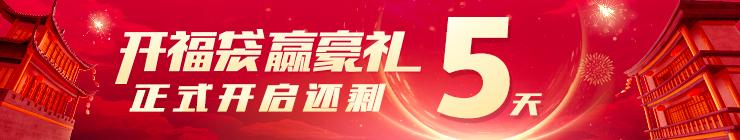 2020春节福袋活动-预告5
