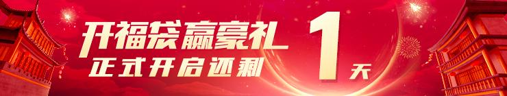 2020春节福袋活动-预告1
